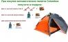 Палатка Columbus Galaxy 0