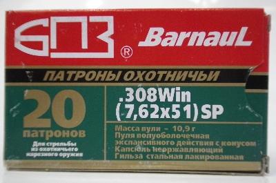 Патрон БПЗ кал. 308 Win 7,62х51 SP 10,9 г