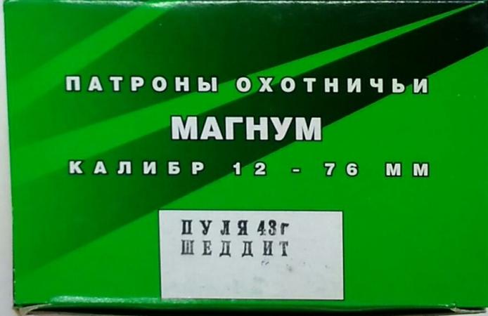 Патрон охотничий СКМ, кал. 12/76, Пуля Шеддит калиберная,  43 гр
