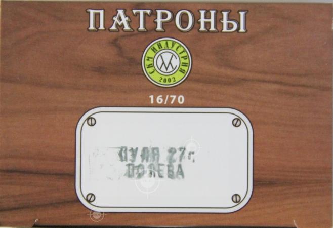Патрон охотничий СКМ, кал. 16/70, Пуля полева - 3 подкалиберная, 27 гр, п. Россия